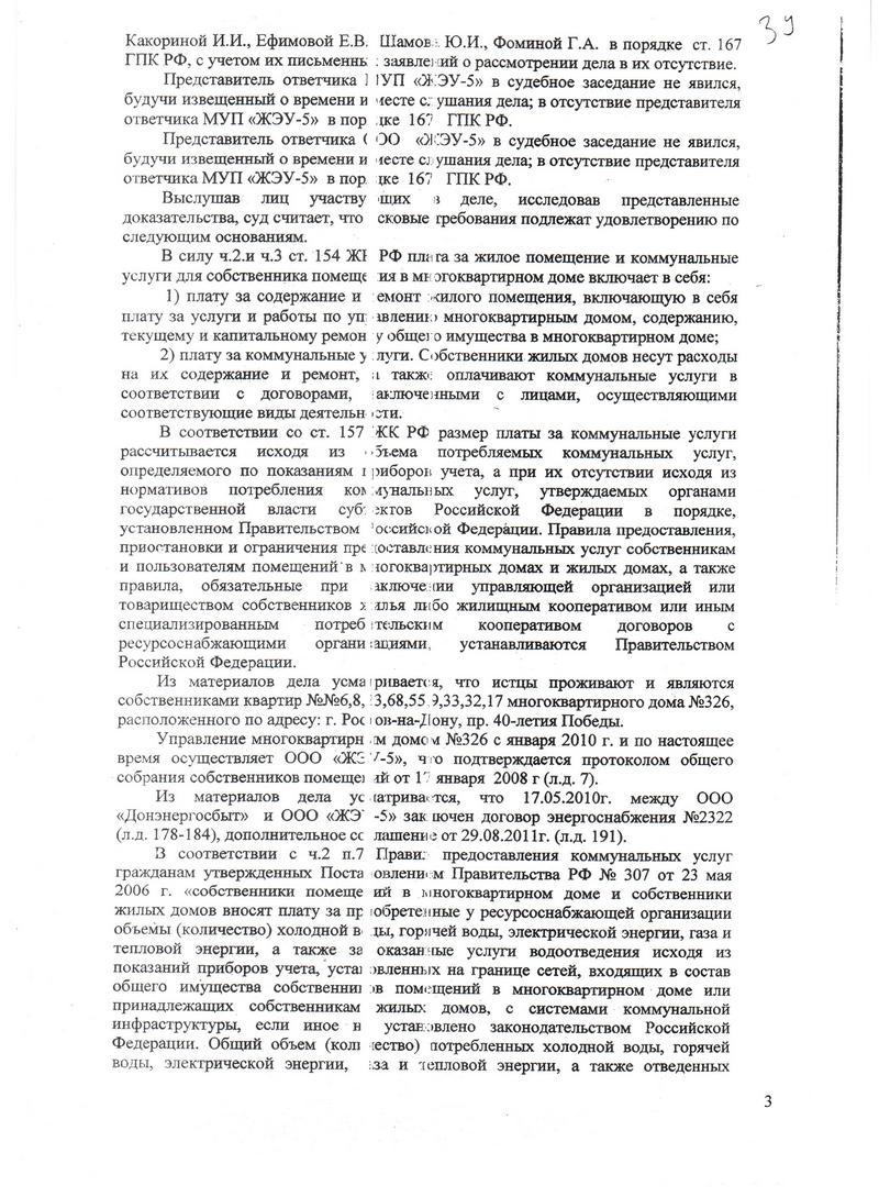 стр.3